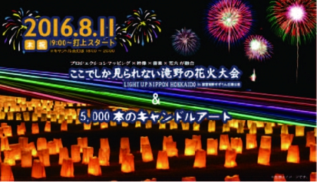LIGHT UP NIPPON HOKKAIDO in 国営滝野すずらん丘陵公園