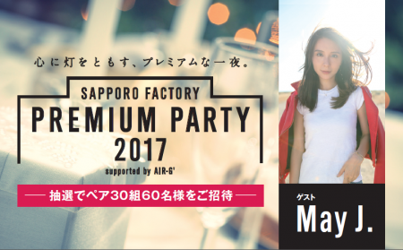 SAPPORO FACTORY PREMIUM PARTY 2017 supported by AIR-G'