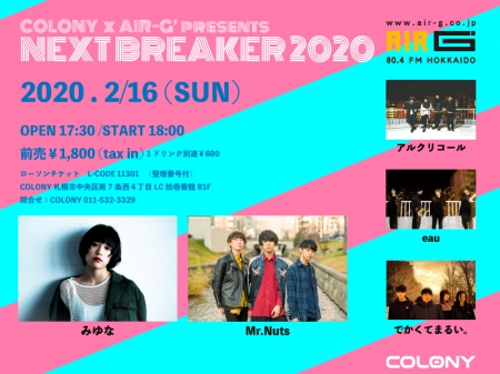 COLONY×AIR-G'presents NEXT BREAKER 2020