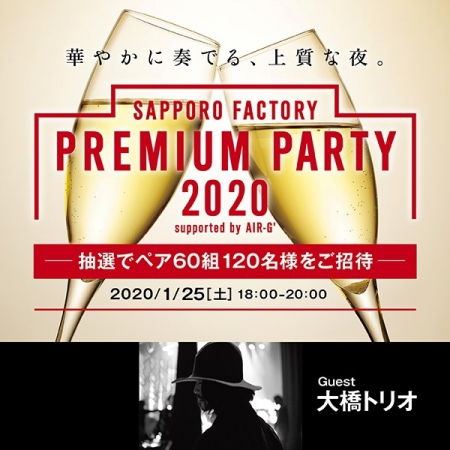 SAPPORO FACTORY PREMIUM PARTY 2020 supported by AIR-G'