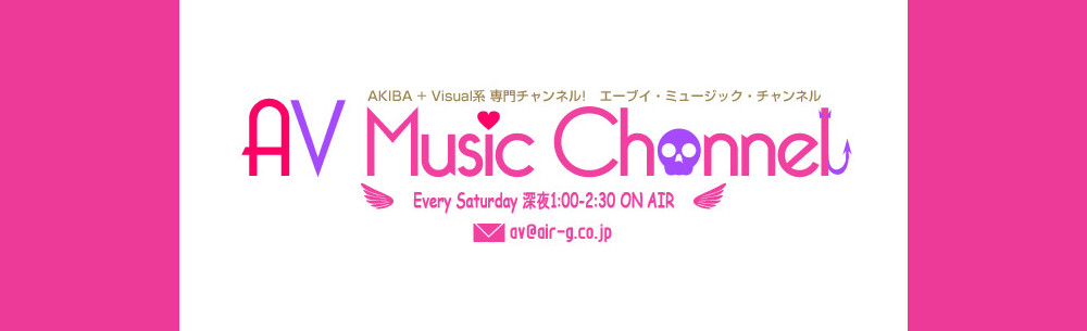 AV Music Channel