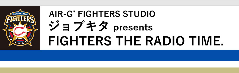 ジョブキタpresents FIGHTERS THE RADIO TIME.