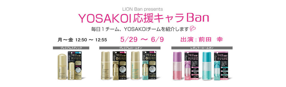 LION Ban presents 「YOSAKOI応援キャラBan」